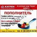Требуется пополнитель на аптечный склад «Катрен» в Бердске