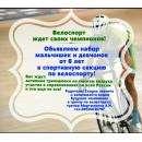 Объявлен набор в велосекцию в Бердске