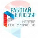 Акция «Неделя без турникетов» пройдет для молодежи из Бердска