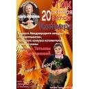 ГДК Бердска приглашает в Творческую гостиную Ольги Никифоровой