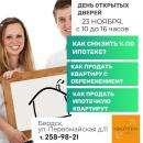 Ждем жителей Бердска 23 ноября на бесплатную консультацию по ипотеке!