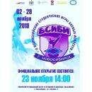 КСЕ «Бердск» участвует во всероссийских студенческих играх боевых искусств