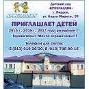 «Кристаллик»- это прекрасный детский сад в городе Бердске с комфортными условиями для пребывания Вашего ребенка