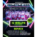 PrimeTime Kids - это танцевальный шоу-проект для детей разных возрастов