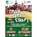 Итоговый праздник «Твой друг спорт» в Бердске приглашает участников
