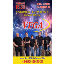 """ГДК Бердска приглашает на концерт «Любимые хиты 80-90-х» COVER BAND """"VEGA"""""""