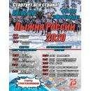 В Бердске «Лыжня России-2020» состоится на базе «Метелица»