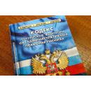В КоАП внесли штрафы за распространение коронавируса – до 1 млн рублей