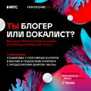 Бердскую молодежь пригласили на онлайн конкурс «ТикТокер Поколения М»