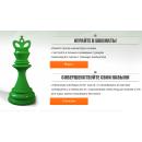 """Интернет-турниры Шахматного центра """"Маэстро"""" - сыграйте в шахматы онлайн!"""