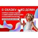 Драгунский и Лукьяненко читали сказки бердчанам по горячей линии МТС #вСказкуИзДома