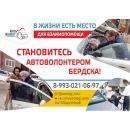 """Социальный проект """"Автоволонтеры Бердска"""" ищет АвтоДобровольцев"""