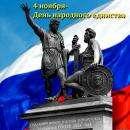4 ноября Россия празднует День народного единства