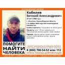Евгений Кобелев
