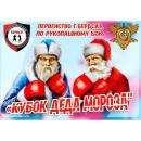 Кубок Деда Мороза по рукопашному бою состоится в Бердске