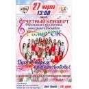ГДК Бердска приглашает на концерт образцового самодеятельного коллектива вокального ансамбля «Голос*ОК»