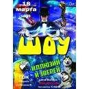 ГДК Бердска приглашает на шоу иллюзий и зверей Цирка «Занзибар»