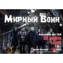 ГДК Бердска приглашает на концерт рок-группы «Мирный воин»