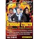 ГДК Бердска приглашает на спектакль «Огненные страсти «божьего одуванчика»