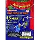 ГДК Бердска приглашает на детский спектакль «Портной и феи» театра «Лукоморье»