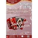 ГДК Бердска приглашает жителей города на сольный концерт Павла Проскурякова