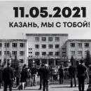 Казань, мы с вами