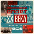Бердчане увидят премьеру о легендах советского спорта на KION