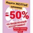 В магазине LIGRA & RUZARDI скидки на все - 20%, на выделенный ассортимент - 50%