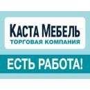 Открыт набор сотрудников в компании «Каста Мебель»
