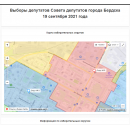 Выборы-2021 – вся информация о выборах в горсовет Бердска