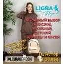 Магазин одежды и обуви LIGRA & RUZARDI приглашает за покупками