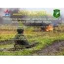 Для службы в резерве Министерства обороны РФ