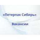 В «Петерпак Сибирь» требуются сотрудники