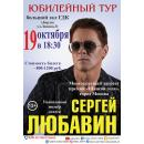 Сергей Любавин - обладатель уникального тембра голоса