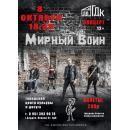 Концерт рок-группы «Мирный воин»