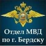 Вакансии бердского отдела МВД