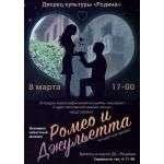 Молодежный мюзикл о любви покажут в Бердске