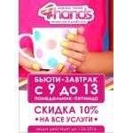 Новая акция в студии маникюра 4Hands в Бердске