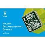 Мобильный оператор Yota  запускает продукт для бизнеса