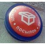 Почта России открыла в Бердске дополнительный пункт выдачи посылок