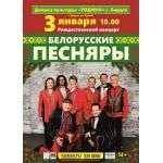 """Новогодний подарок от """"Белорусских Песняров""""! Возвращаем 400 рублей прямо в кассе!"""