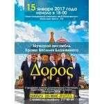 15 января в Новосибирске состоится концерт ансамбля Храма Василия Блаженного «Дорос» (г.Москва)