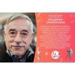 Кинорежиссер, сценарист и актер, заслуженный деятель искусств Владимир Грамматиков