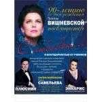 Жителей Бердска приглашают на концерт в честь 90-летия Галины Вишневской