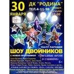 Выступят лучшие пародисты Сибири, Урала, Самары и Москвы