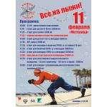 Лыжня России-2017 в Бердске пройдет на базе «Метелица» 11 февраля