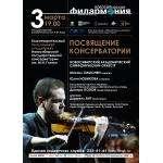 Бердчан приглашают послушать музыкантов России, Украины и Сингапура