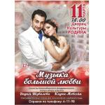 «Музыка большой любви» в Бердске
