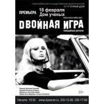 Спектакль «Двойная игра» в ДУ СОРАН