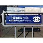 Новосибирский электродный завод (НовЭЗ) входит в финансово-промышленную группу ЭНЕРГОПРОМ